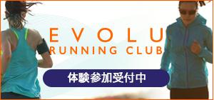 EVOLUランニングクラブ