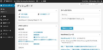 EVOLU(エボーリュ)ランニングクラブマイページ