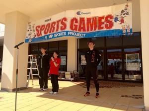 スポーツゲームス(挨拶