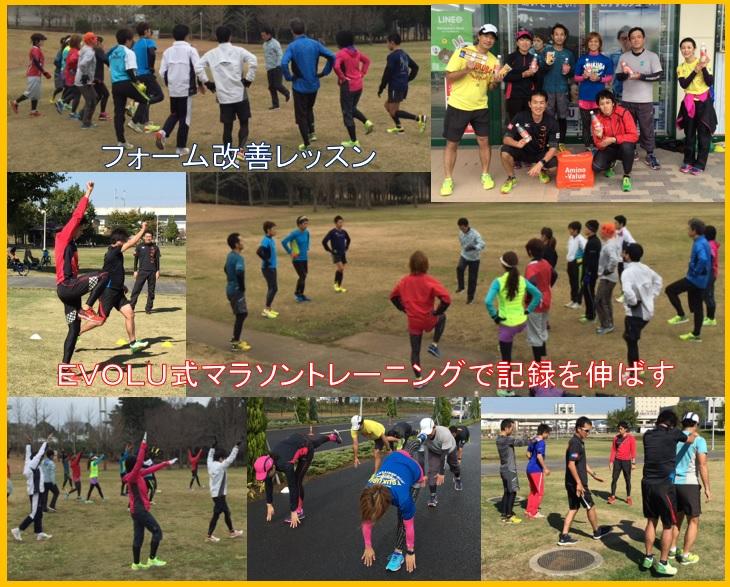 tsukuba_running_clinic_1