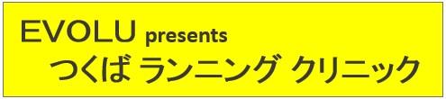 tsukuba_title